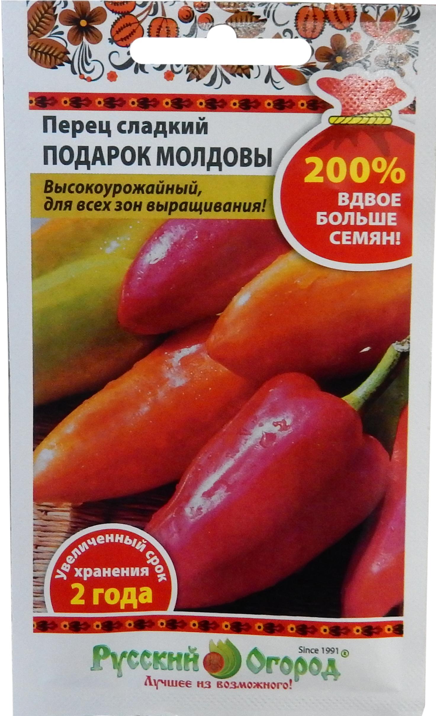 Перец сорт подарок молдовы отзывы фото