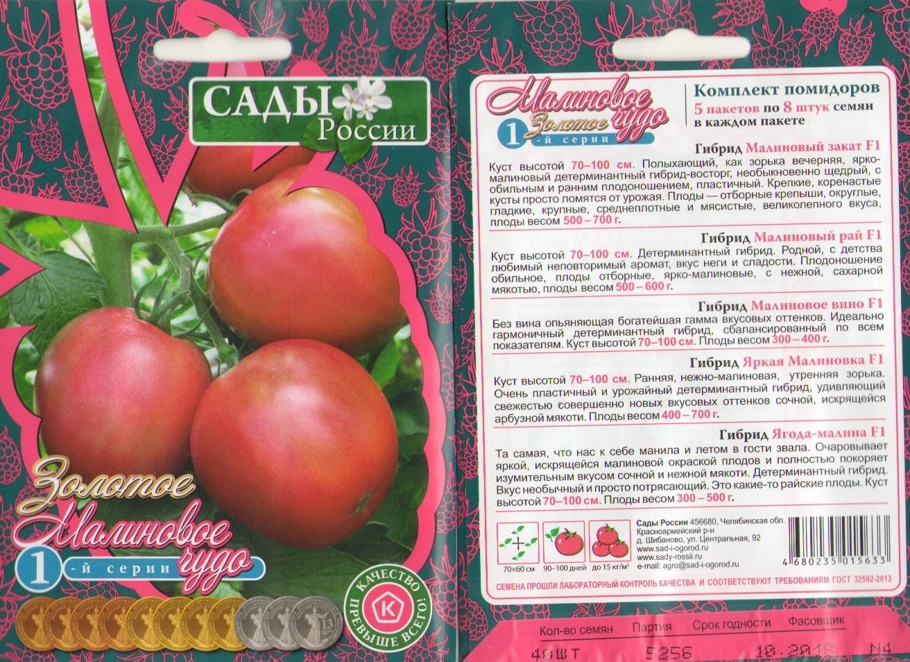 Семена оптом: пять сортов, моментально раскупаемых в розницу